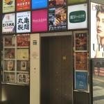 北京ダック専門店 中国茶房8 新宿店
