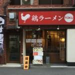 鶏ラーメン TOKU (トク)