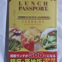 ランチパスポート銀座・築地Vol.8