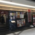 本格焼肉ダイニング牛太金星ヨドバシAKIBA店