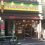 トゥッカーノグリル 秋葉原2号店 (TUCANO'S GRILL)