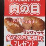 肉の日プレゼント