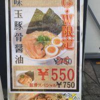 GW豚骨醤油味玉ラーメン 550円