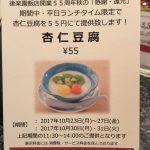 杏仁豆腐55円(感謝・還元)